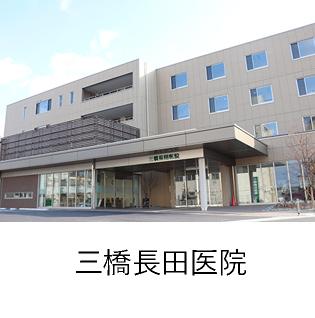 三橋長田病院