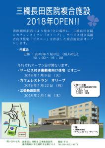 三橋長田医院複合施設オープンちらし