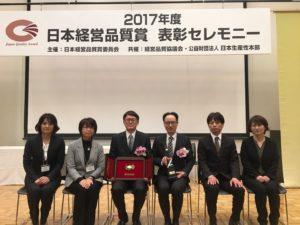 2018.2.21日本経営品質賞受賞式・フォーラム (3)