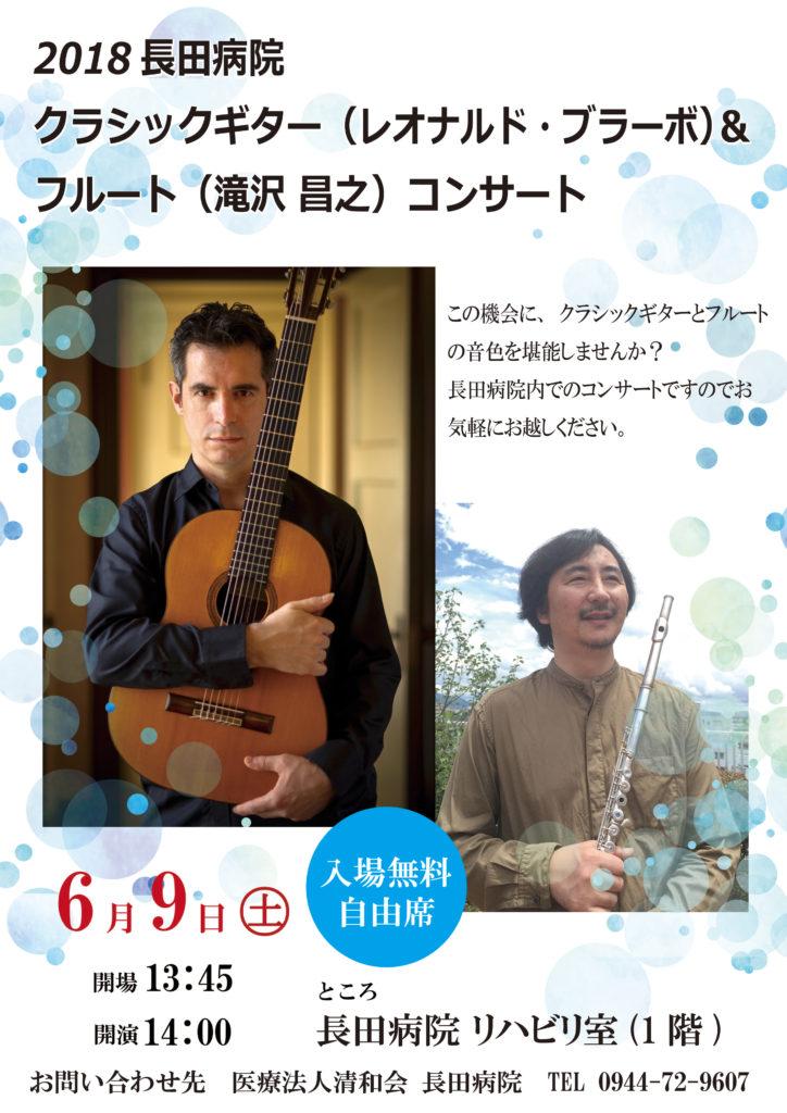 クラシックギター&フルートコンサート