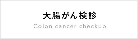 大腸がん検査
