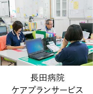 長田病院ケアプランサービス