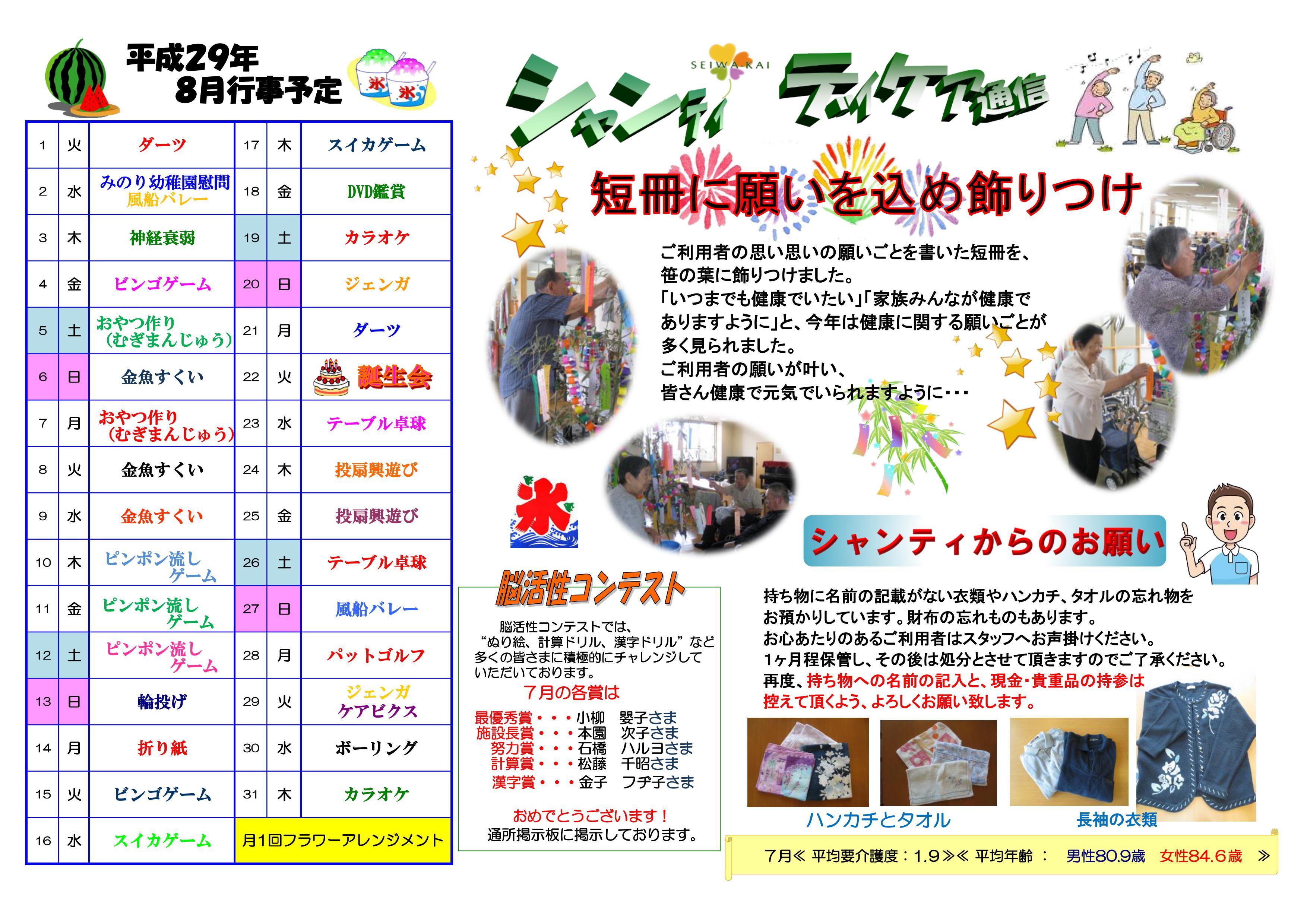 daycare_201708