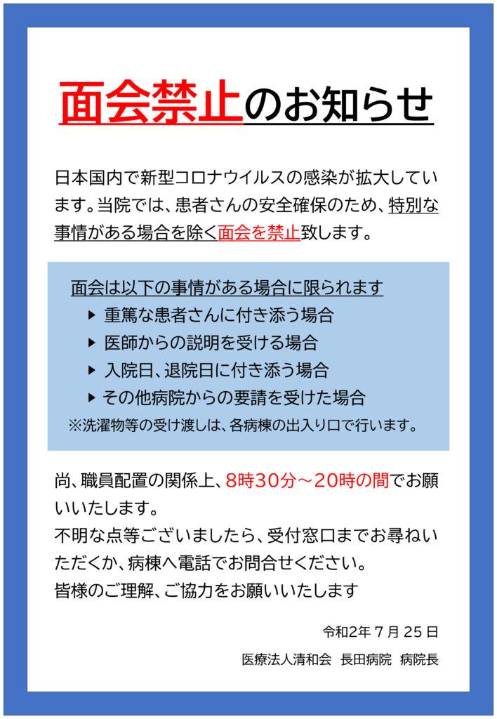 2020.7.25面会禁止のお願い